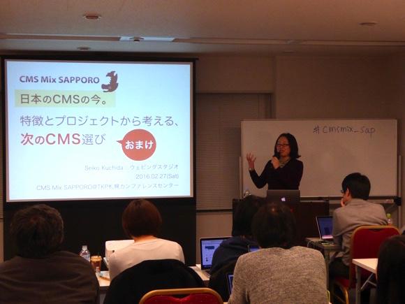 日本のCMSの今。特徴とプロジェクトから考える、次のCMS選び width=