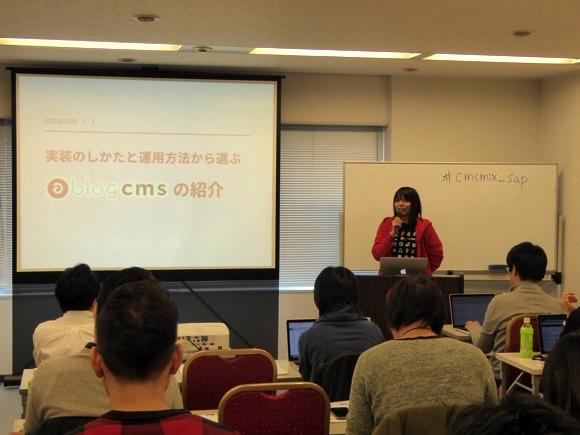 有限会社アップルップルの森田かすみさんより「実装のしかたと運用方法から選ぶ a-blog cms の紹介」