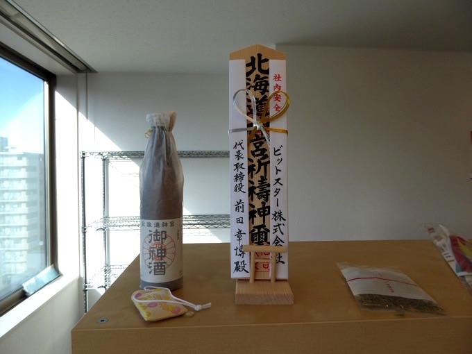 北海道神宮祈祷神璽