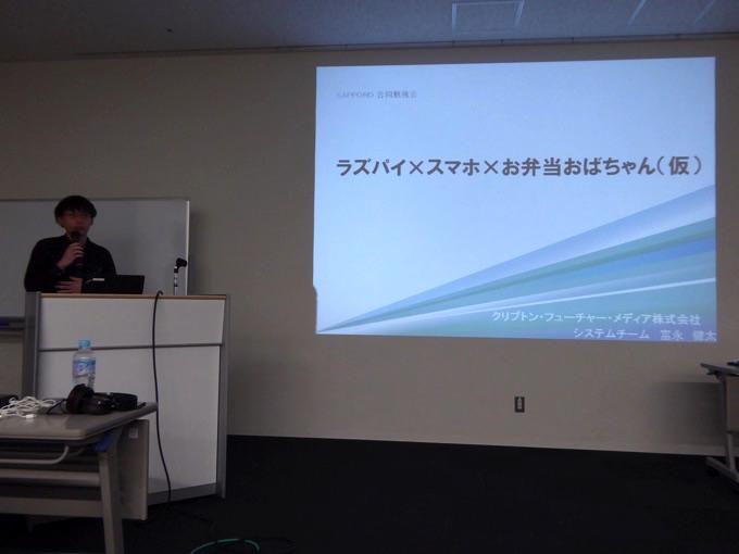 クリプトン・フューチャー・メディア株式会社:富永健太さん