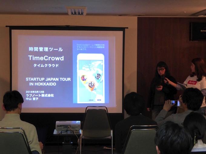 「TimeCrowd」のピッチを行うラフノート株式会社の中山亜子さん