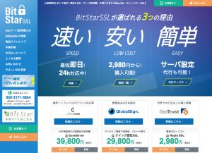 BitStarSSLトップページ画像