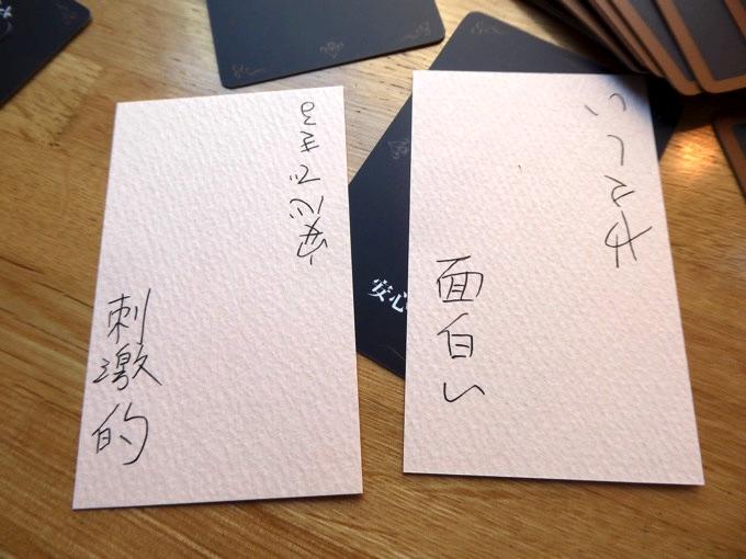 「褒め殺し」のMVP。最初は紙に文字を書いただけだった。このMVPでどんなゲームかはわかる