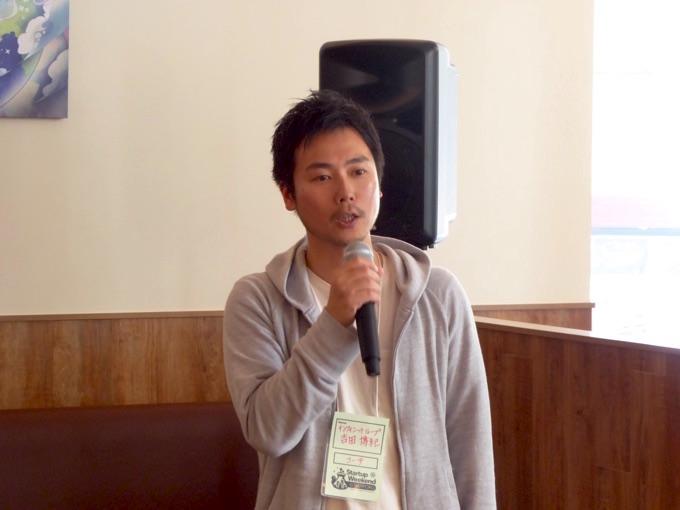 株式会社インフィニットループ 取締役吉田博紀さん