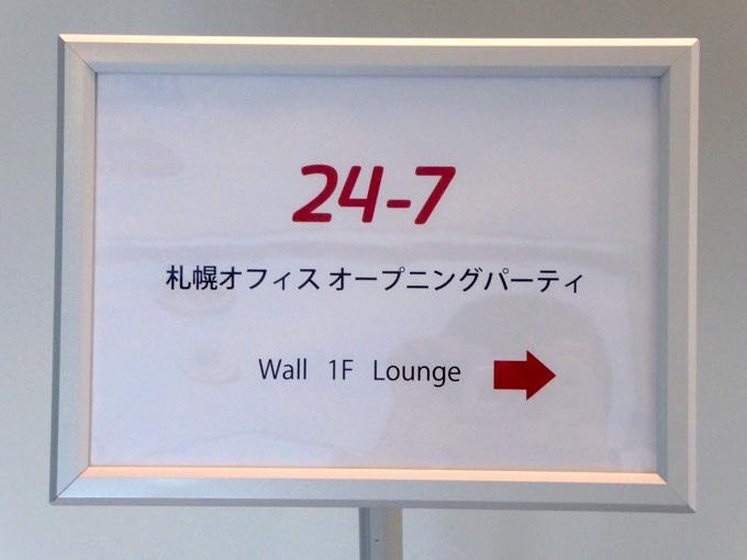 24-7札幌オフィスオープニングパーティ看板