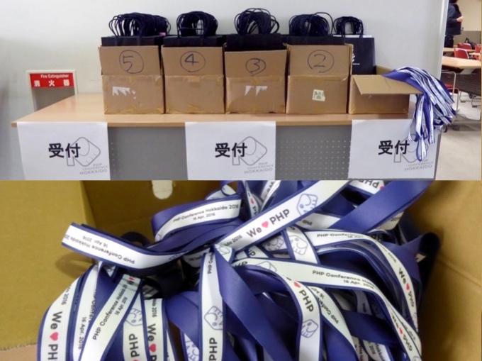 PHPカンファレンス北海道2016の受付