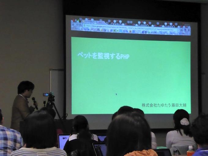 藤田大輔さんからは「ペットを監視するPHP」