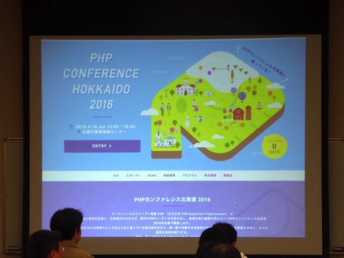 PHPカンファレンス北海道2016オープニング