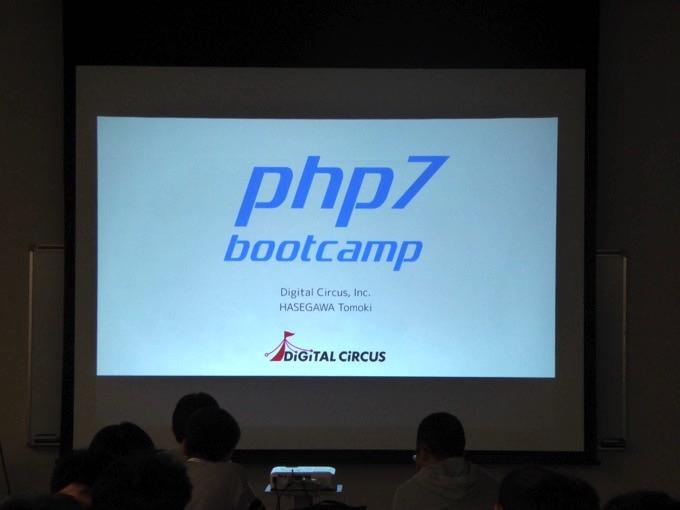 PHP7ブートキャンプ