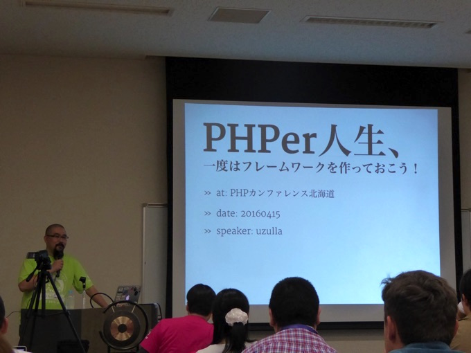 PHPer人生、一度はオレオレフレームワークを作っておこう