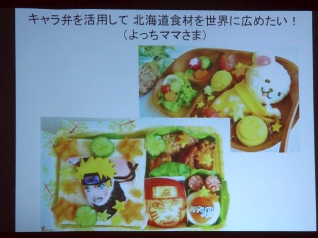 キャラ弁を活用して北海道食材を世界に広めたい よっちママ