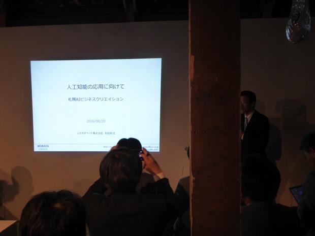 ムラタオフィス代表、村田利文さんは「人工知能の応用に向けて」