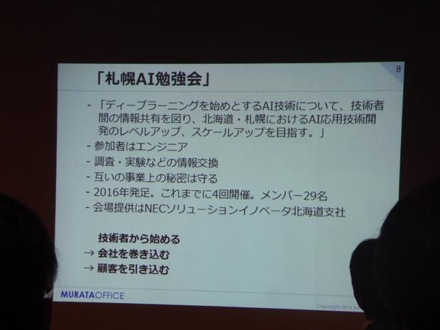 札幌AI勉強会