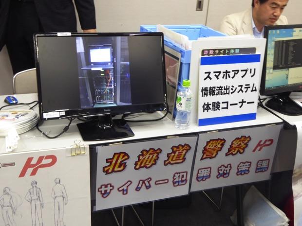 北海道警察のサイバー犯罪対策課の展示