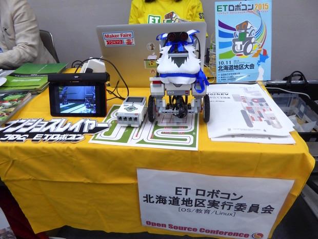 ETロボコン北海道地区実行委員会