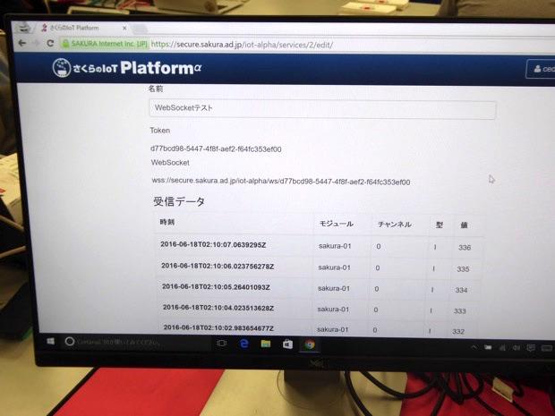 WebSocketのテストデモ