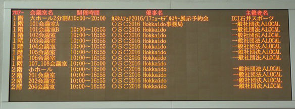 札幌コンベンションセンター案内板の拡大