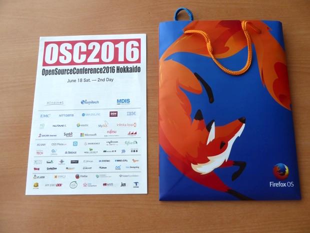 オープンソースカンファレンス2016 Hokkaido