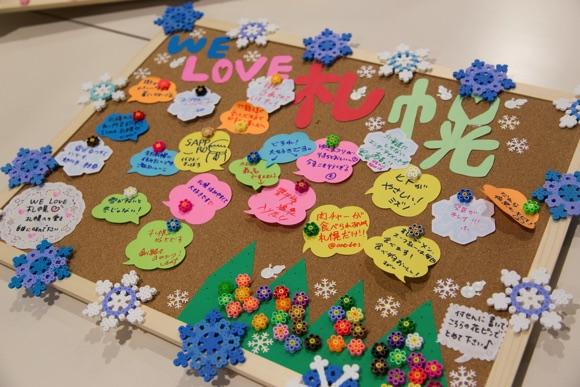 たくさんの札幌へのメッセージが寄せられました
