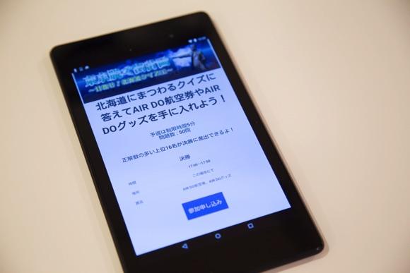 『東京脱出計画〜目指せ!北海道クイズ王〜』予選のタブレット画面