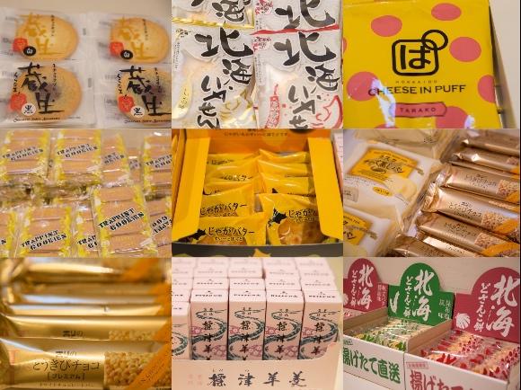 北海道産スイーツ&懇親タイムでの北海道のお菓子