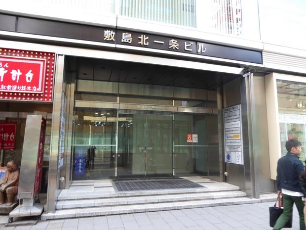 株式会社テクノフェイスがある敷島北一条ビル。味の時計台の隣のビルです