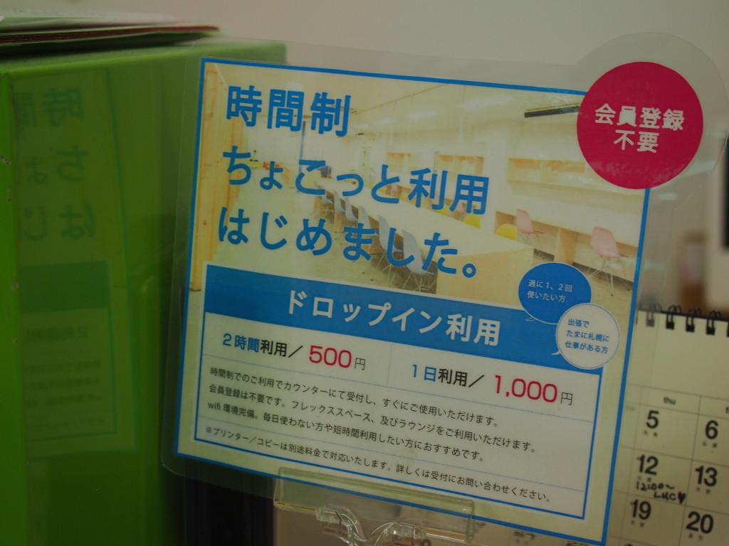 Wifi,電源完備 静かな空間で勉強や仕事、札幌に出張の際にも便利