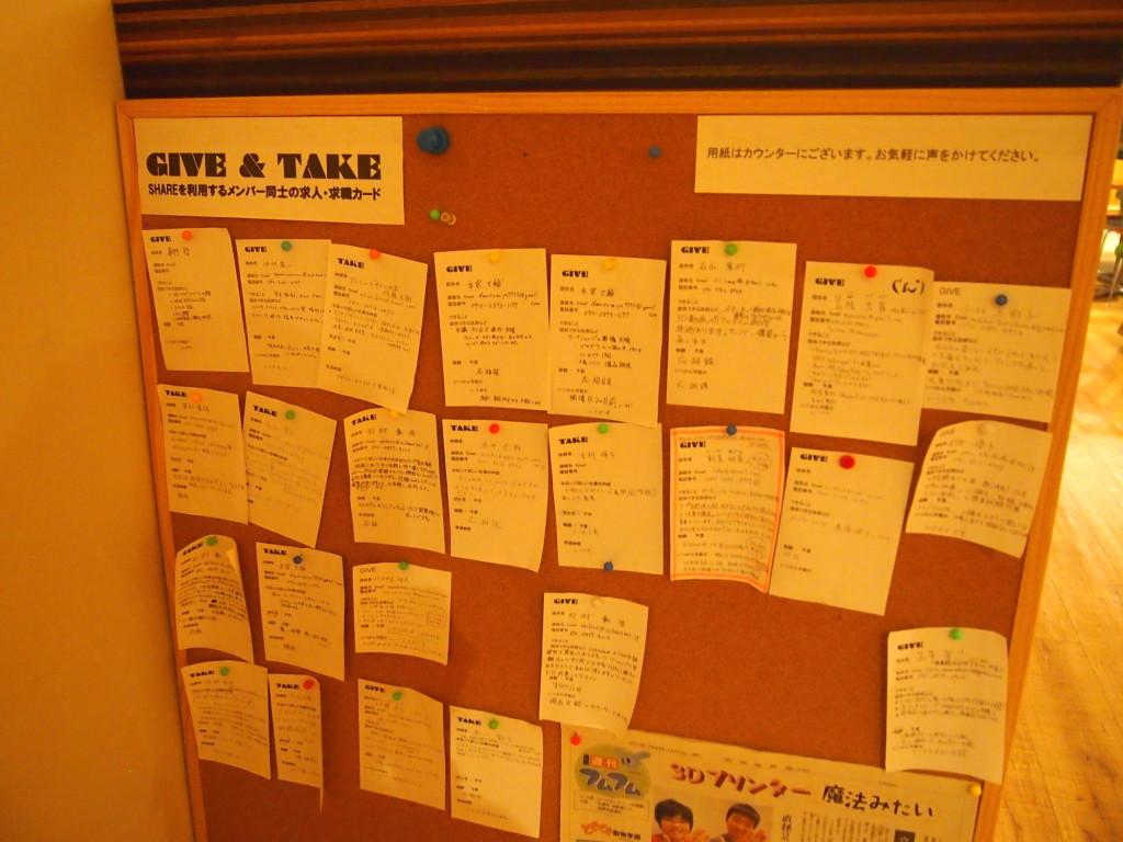 会員同士のコミュニケーション掲示板GIVE&TAKE