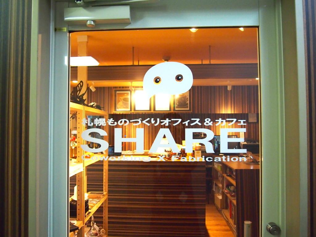 札幌ものづくりをオフィス&カフェ「SHARE」入り口