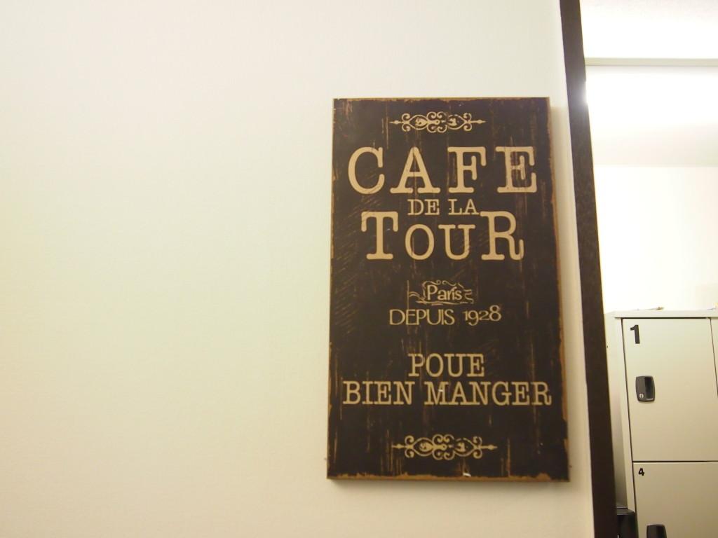 フランス、パリのCafe de la tour の看板