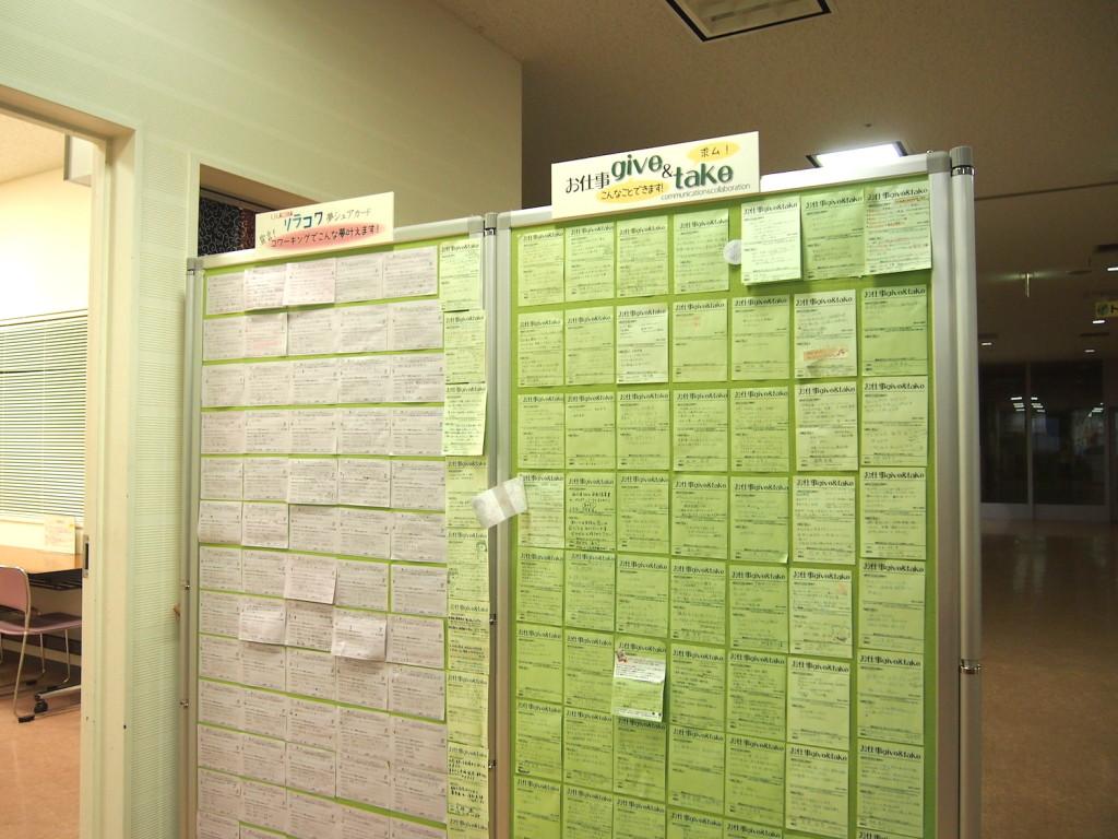 利用者の方々の夢をシェア、仕事の求人の掲示板