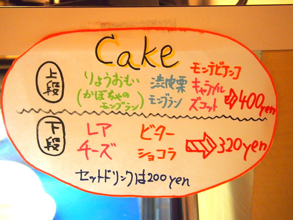 北海道産りょうおもいを使ったケーキなど