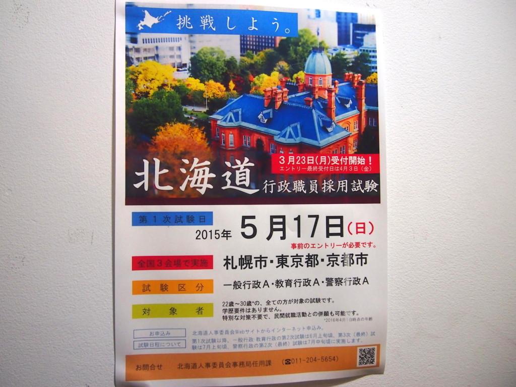北海道行政職員採用試験情報