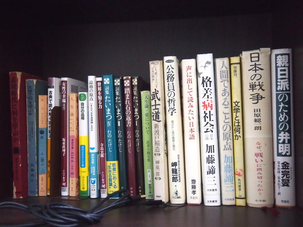 社会問題や哲学書に関する書籍