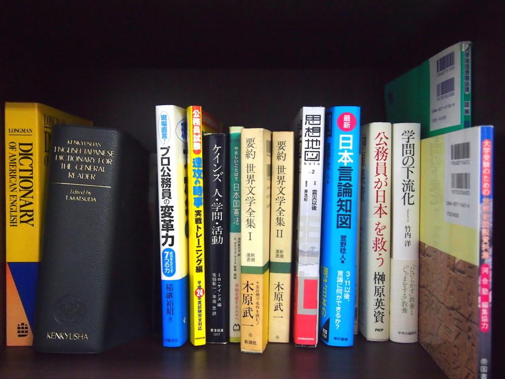 公務員に関する書籍