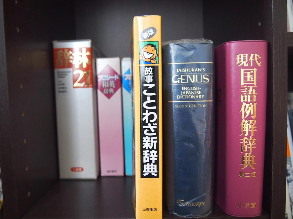 辞書や参考書の充実した本棚