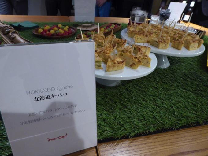 北海道キッシュ。玉葱・アスパラ・トマト・じゃが芋・自家製燻製ベーコンのオリジナルキッシュ。