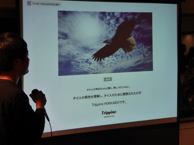 「タイ進出の第一弾として、タイと北海道をつなぐアプリケーションを開発しました。コンセプトはタイ人の声をちゃんと聞くこと。押し付けない」