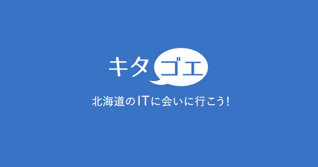 キタゴエOGP画像