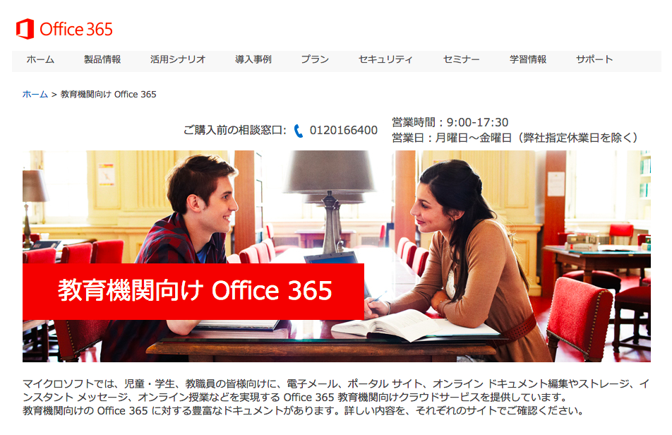 office365-education