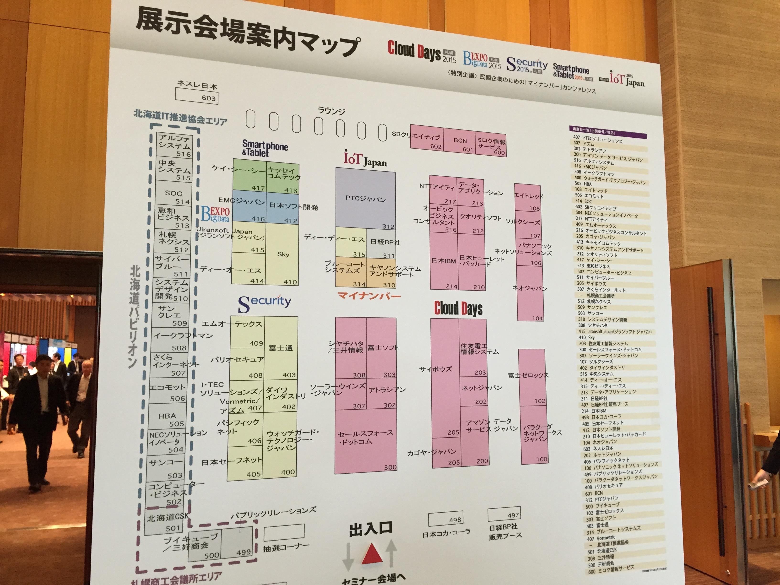 Cloud Days 札幌 2015に行ってみた@札幌コンベンションセンター