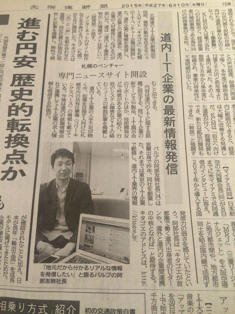 キタゴエが2015年6月10日水曜日の北海道新聞朝刊の経済面(8面)に掲載