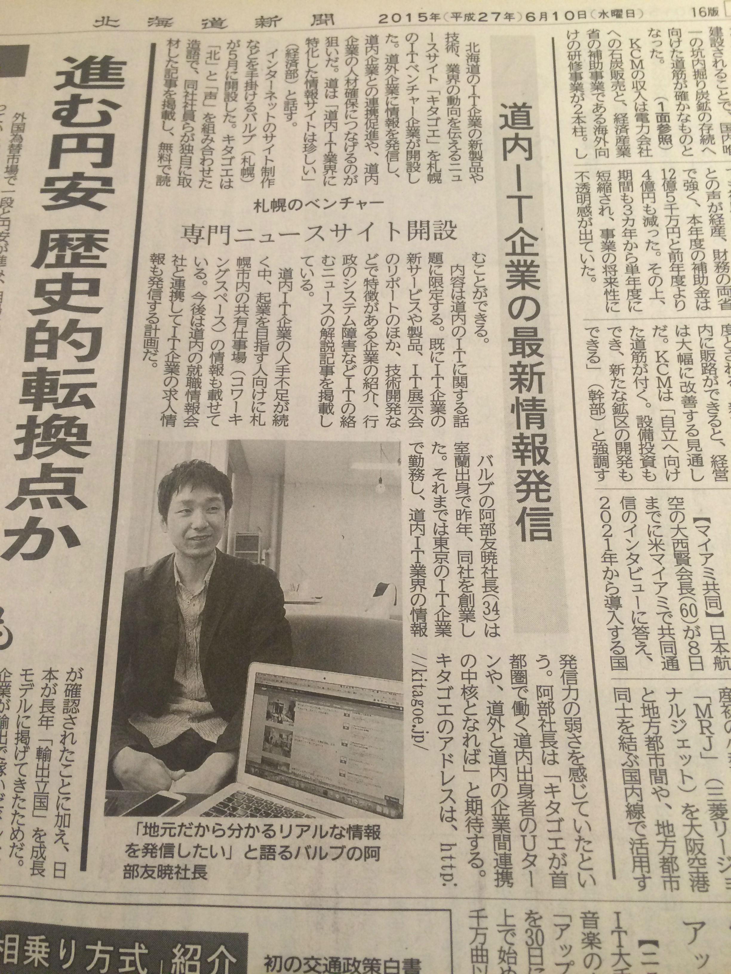 キタゴエが6月10日の北海道新聞朝刊経済面に掲載されました!