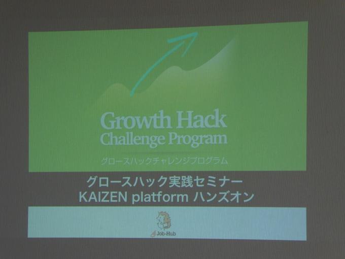 グロースハック実践セミナー KAIZEN platform ハンズオン @札幌