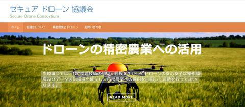 「セキュアドローン協議会」が北海道旭川市にて実証実験を開始
