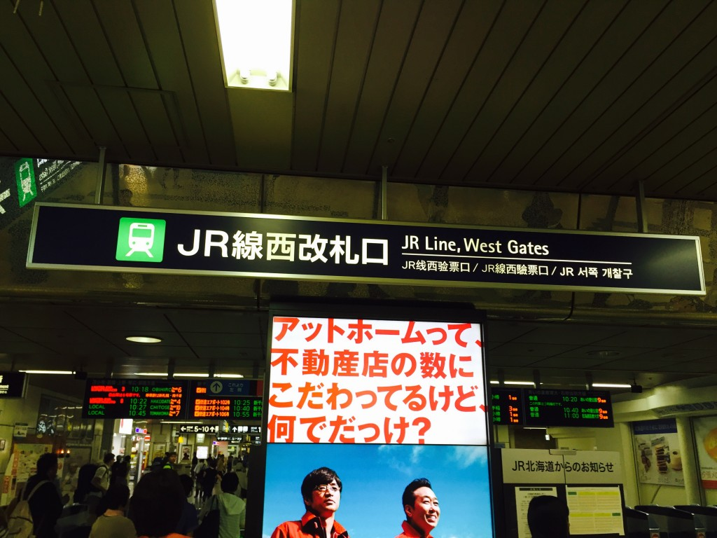 jr sapporo station west gate