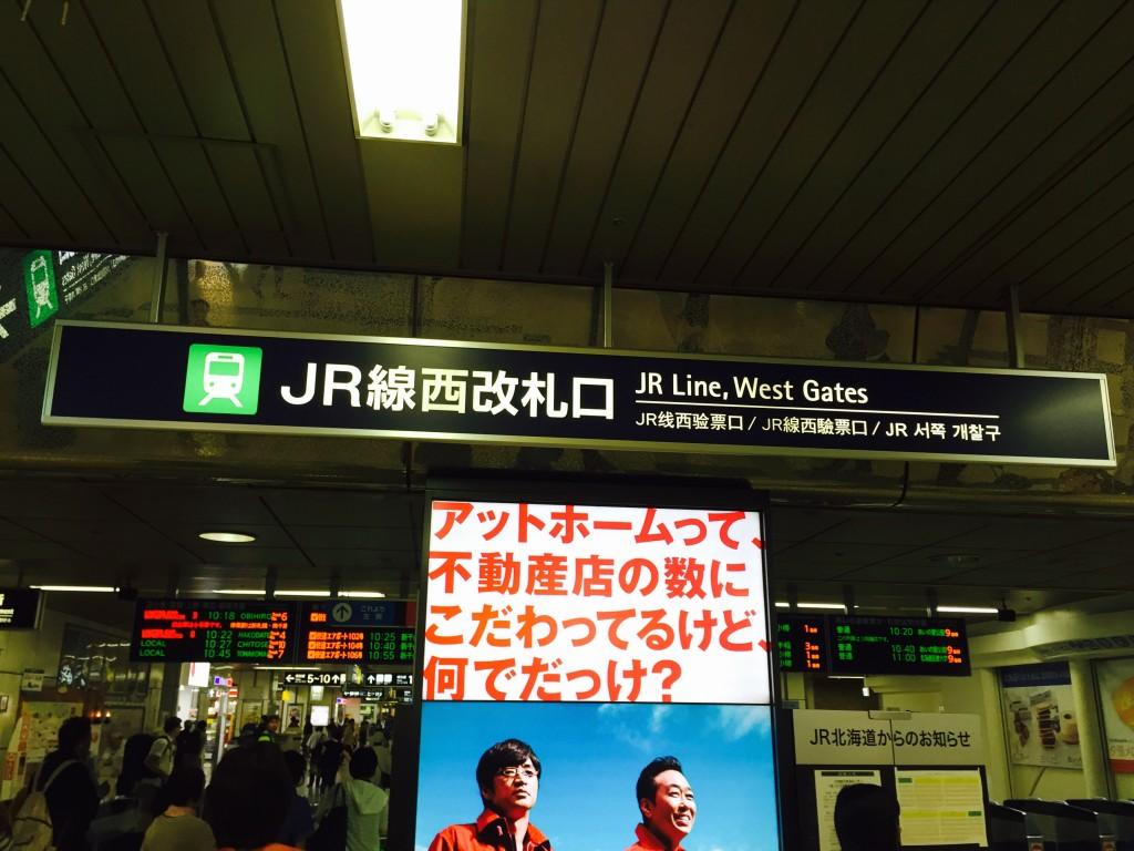 jr sapporo station west gate