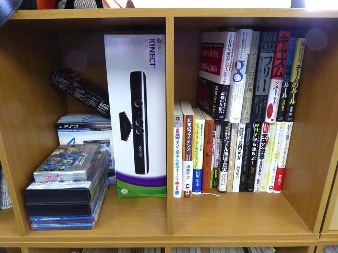 本棚、Kinect、ゲーム