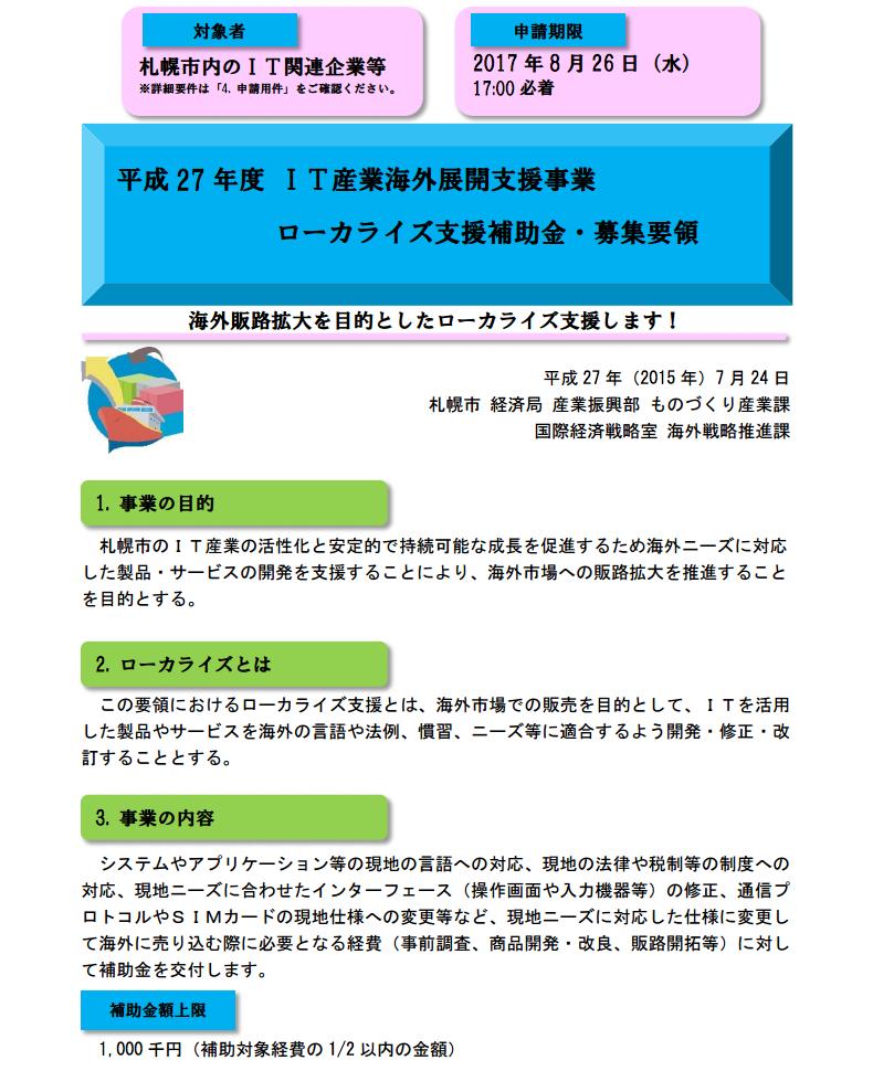 IT企業海外展開支援事業ローカライズ補助金