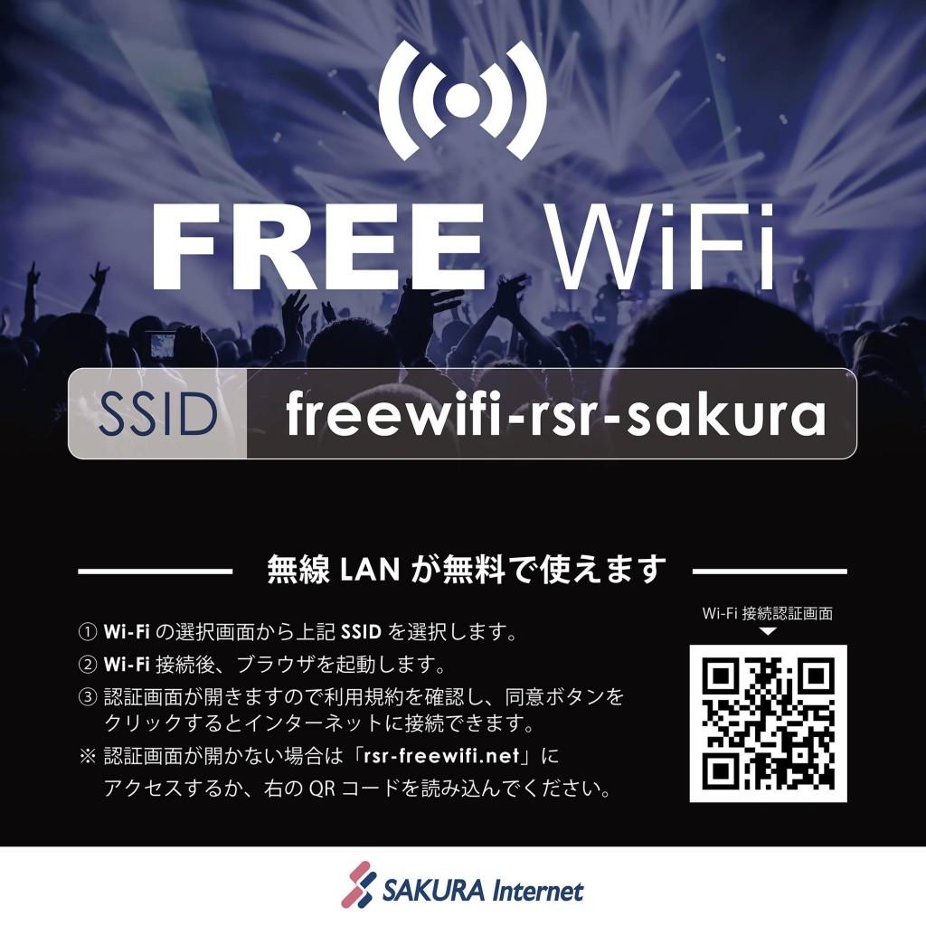 さくらインターネットFREE-WiFi
